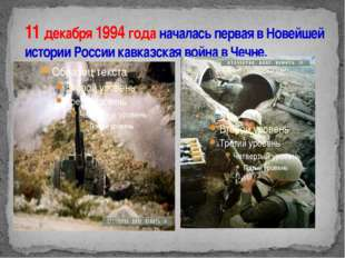 11 декабря 1994 года началась первая в Новейшей истории России кавказская вой