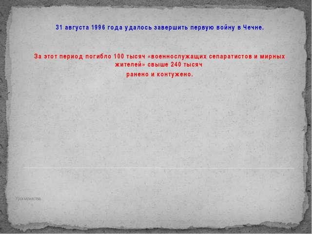 Урок мужества. 31 августа 1996 года удалось завершить первую войну в Чечне. З...