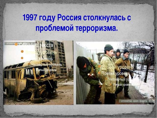 1997 году Россия столкнулась с проблемой терроризма.
