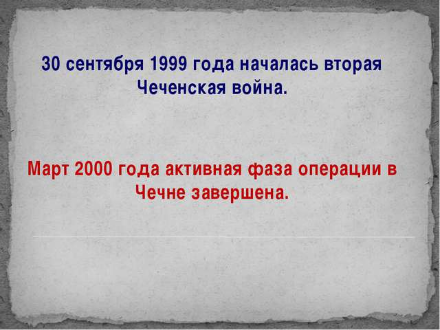 Урок мужества 30 сентября 1999 года началась вторая Чеченская война. Март 200...