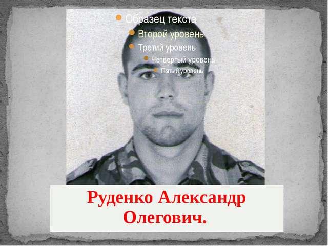 РуденкоАлександр Олегович.