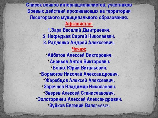 Список воинов интернационалистов, участников Боевых действий проживающих на т...