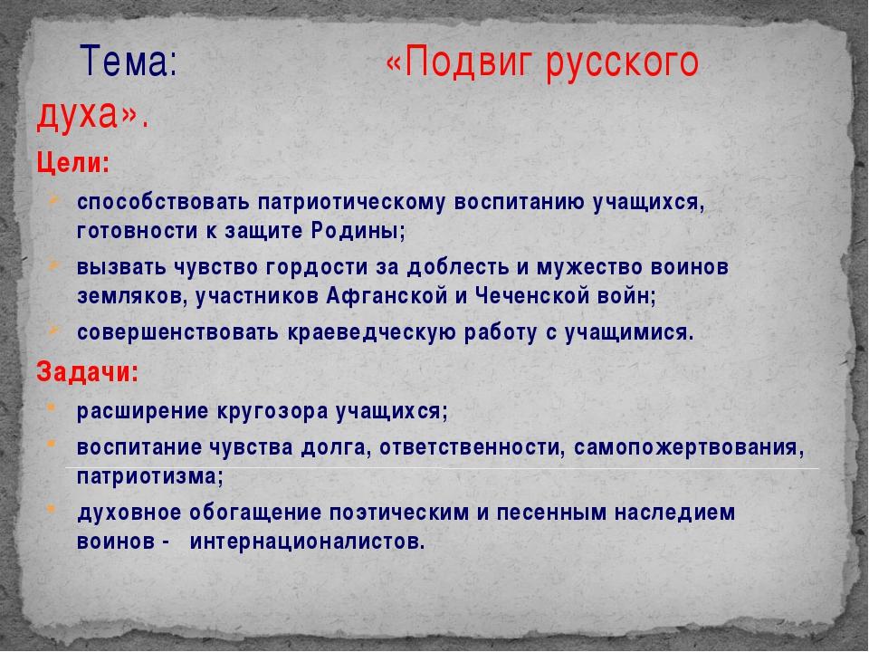 Тема: «Подвиг русского духа». Цели: способствовать патриотическому восп...