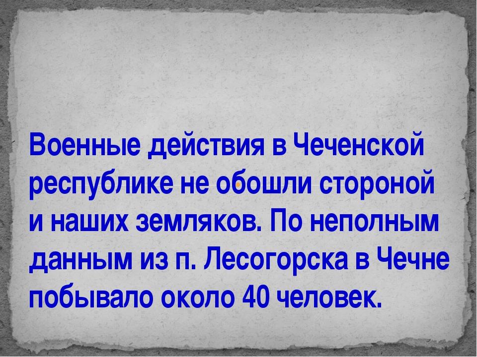 Военные действия в Чеченской республике не обошли стороной и наших земляков....