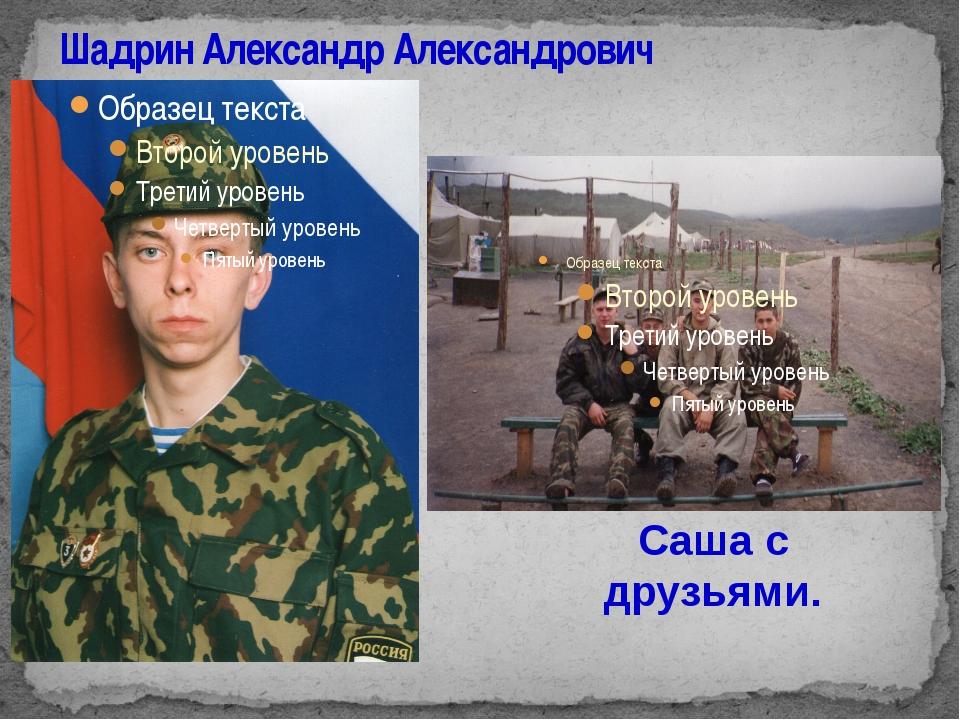 Шадрин Александр Александрович Саша с друзьями.