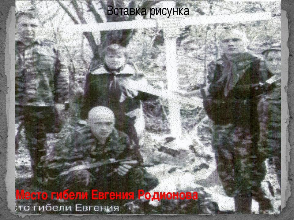 урок мужества Место гибели Евгения Родионова