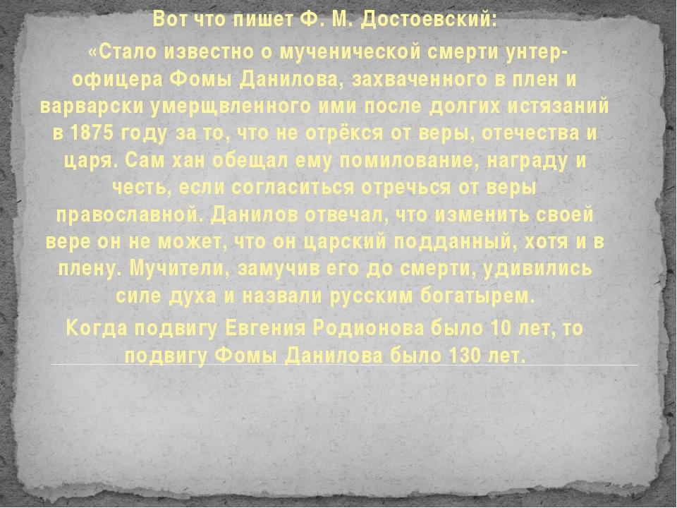 Вот что пишет Ф. М. Досто...