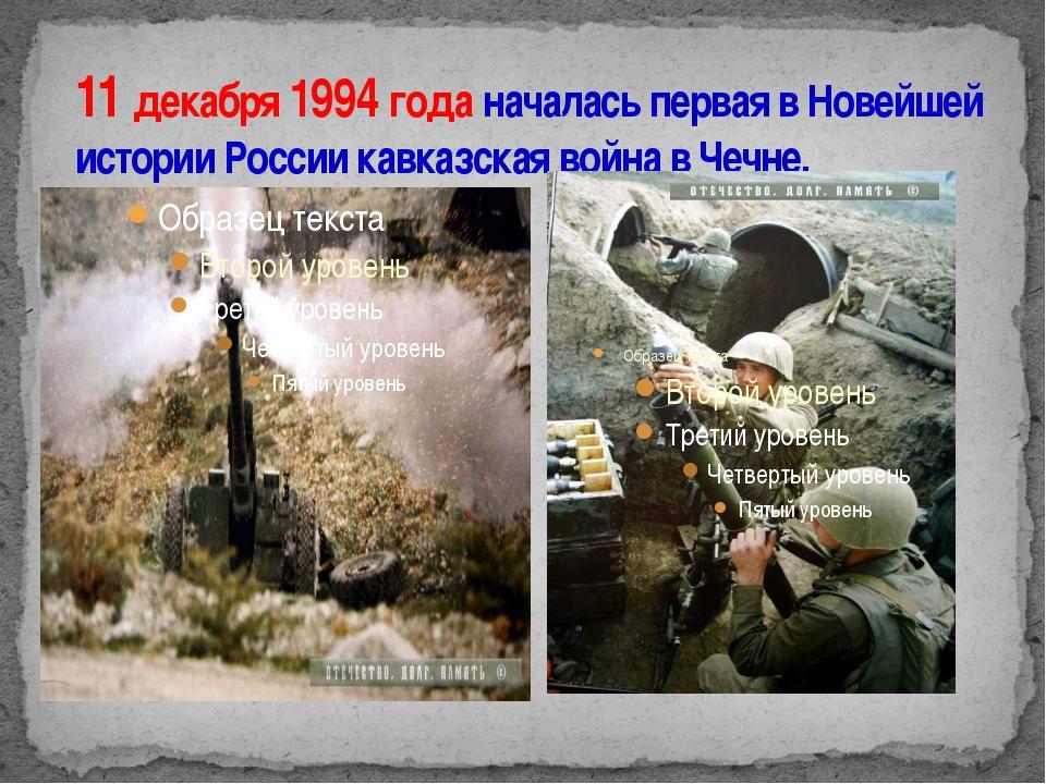 11 декабря 1994 года началась первая в Новейшей истории России кавказская вой...