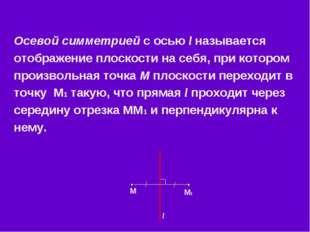 Осевой симметрией с осью l называется отображение плоскости на себя, при кото