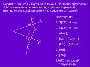 О А В С D E Построение: S[OD): A→A1; S[OE): A→A2; (A1A2); [OD)∩(A1A2)=B; [OE)