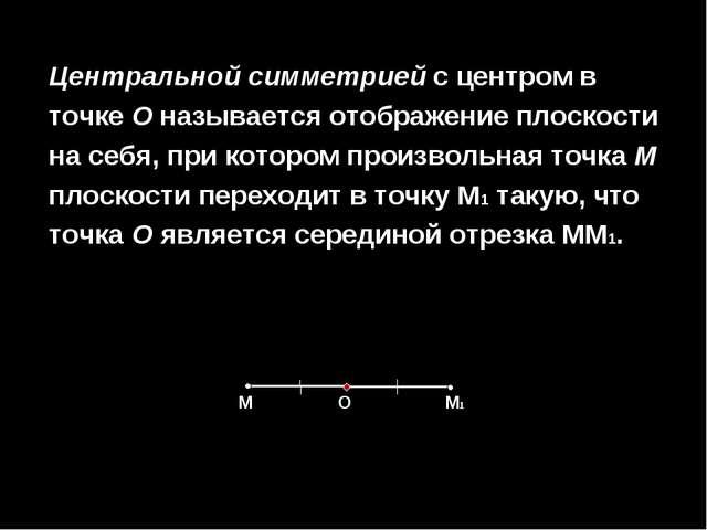 Центральной симметрией с центром в точке О называется отображение плоскости н...