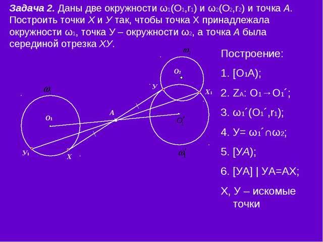 А О1 О2 Х У Х1 У1 Построение: [O1A); ZA: O1→O1´; ω1´(O1´,r1); У= ω1´∩ω2; [УA)...