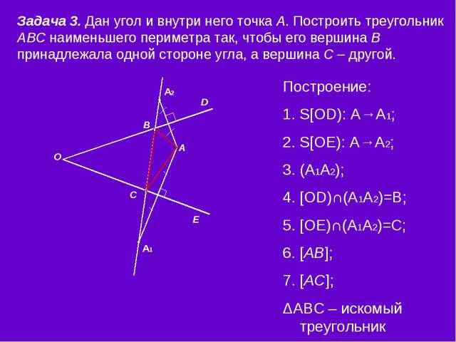 О А В С D E Построение: S[OD): A→A1; S[OE): A→A2; (A1A2); [OD)∩(A1A2)=B; [OE)...