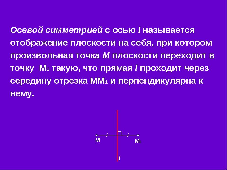 Осевой симметрией с осью l называется отображение плоскости на себя, при кото...