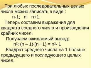 Три любых последовательных целых числа можно записать в виде : n-1; n; n+1.