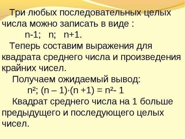 Три любых последовательных целых числа можно записать в виде : n-1; n; n+1....