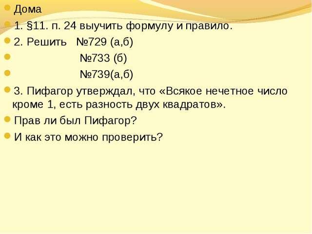 Дома 1. §11. п. 24 выучить формулу и правило. 2. Решить №729 (а,б) №733 (б) №...