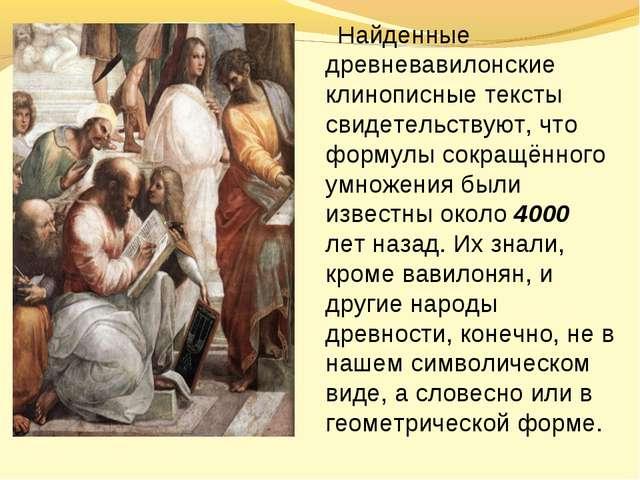 Найденные древневавилонские клинописные тексты свидетельствуют, что формулы...