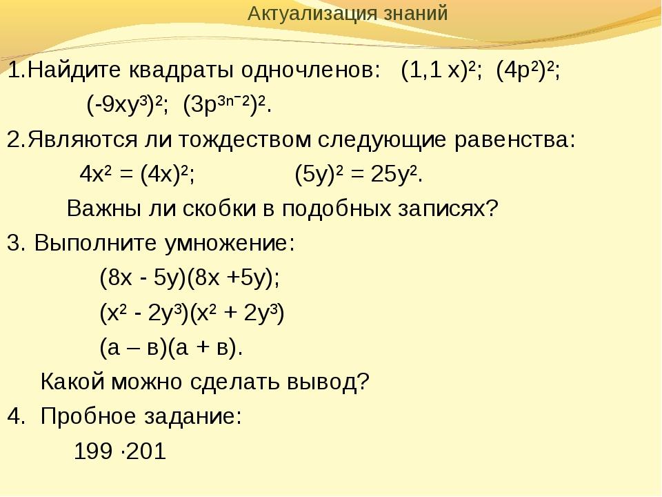 Актуализация знаний 1.Найдите квадраты одночленов: (1,1 х)²; (4р²)²; (-9ху³)...