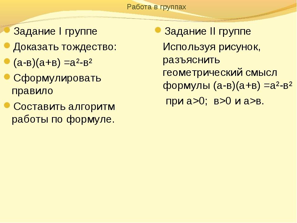 Работа в группах Задание I группе Доказать тождество: (а-в)(а+в) =а²-в² Сфор...