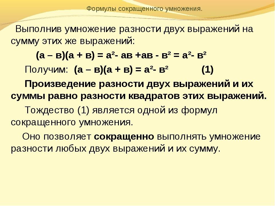 Формулы сокращенного умножения. Выполнив умножение разности двух выражений н...