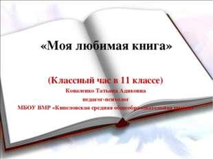 «Моя любимая книга» (Классный час в 11 классе) Коваленко Татьяна Адиковна пед