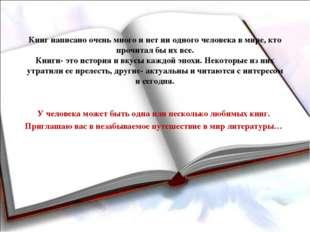 Книг написано очень много и нет ни одного человека в мире, кто прочитал бы их