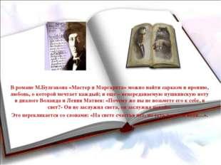В романе М.Булгакова «Мастер и Маргарита» можно найти сарказм и иронию, любов