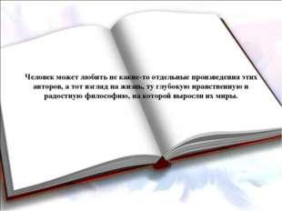 Человек может любить не какие-то отдельные произведения этих авторов, а тот в