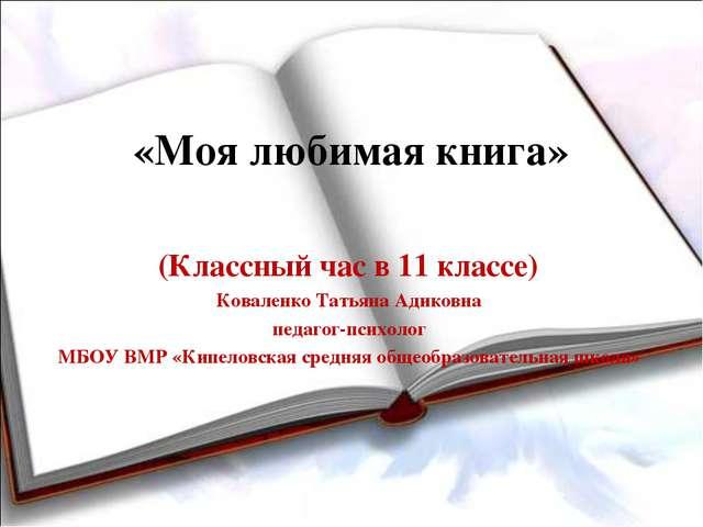 «Моя любимая книга» (Классный час в 11 классе) Коваленко Татьяна Адиковна пед...