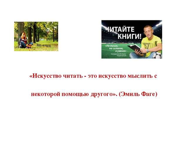 «Искусство читать - это искусство мыслить с некоторой помощью другого». (Эмил...