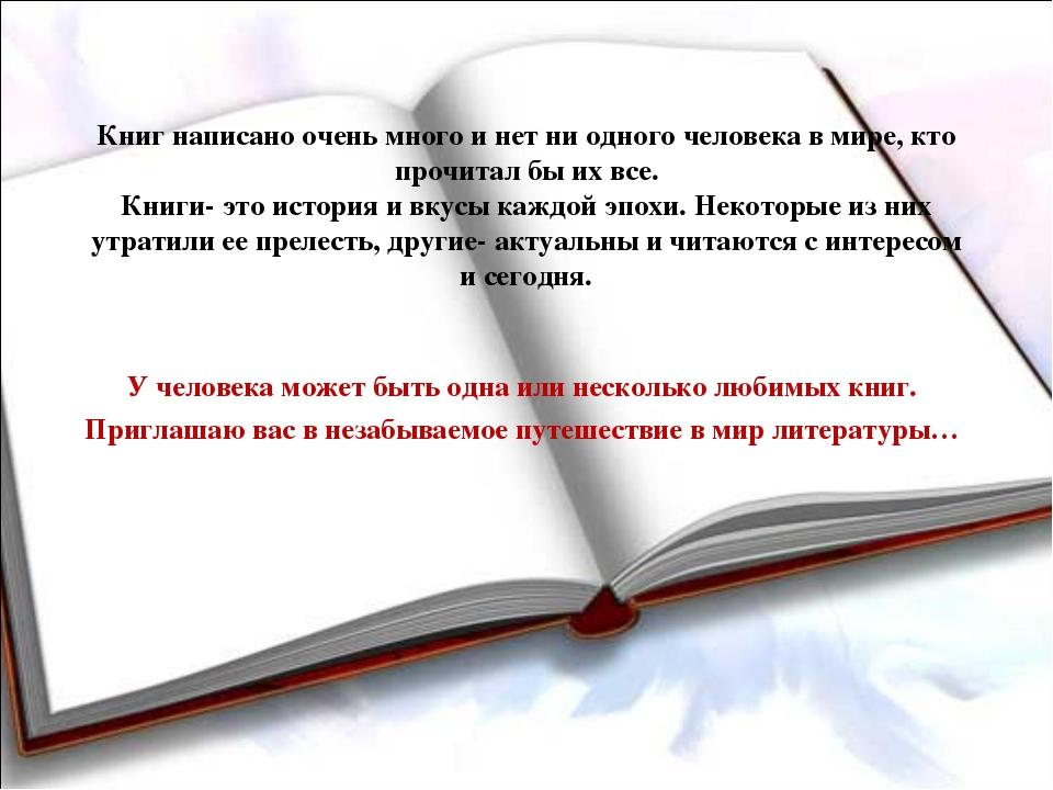 Книг написано очень много и нет ни одного человека в мире, кто прочитал бы их...