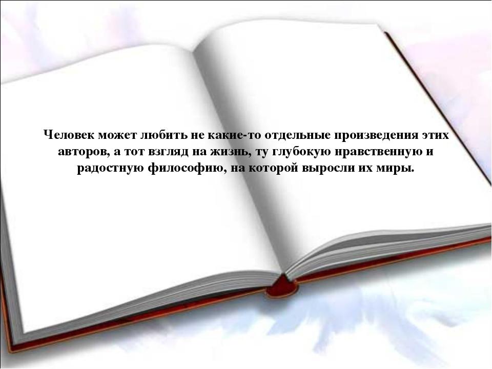 Человек может любить не какие-то отдельные произведения этих авторов, а тот в...