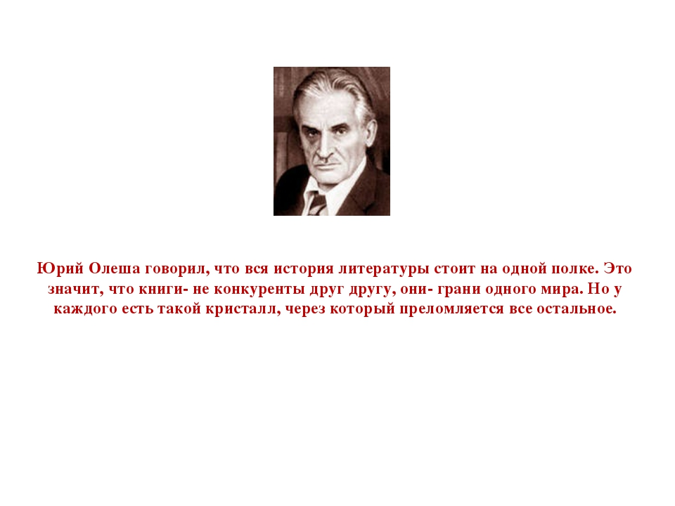 Юрий Олеша говорил, что вся история литературы стоит на одной полке. Это знач...