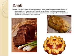 Хлеб Черный хлеб .Его ели и в богатых дворянских домах, и в крестьянских изба