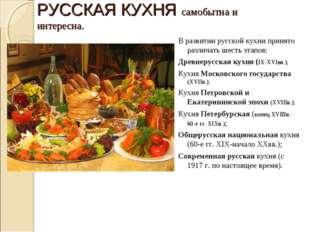 РУССКАЯ КУХНЯ самобытна и интересна. В развитии русской кухни принято различа