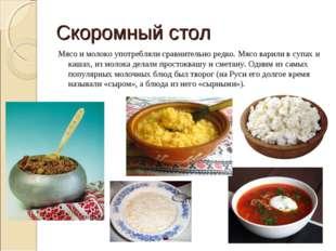 Скоромный стол Мясо и молоко употребляли сравнительно редко. Мясо варили в су