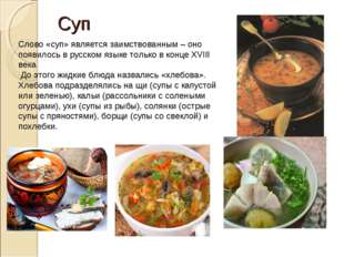 Суп Слово «суп» является заимствованным – оно появилось в русском языке тольк