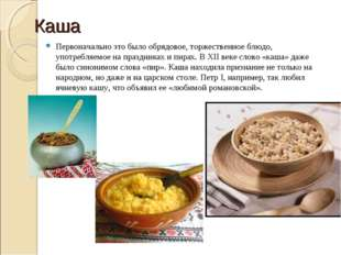 Каша Первоначально это было обрядовое, торжественное блюдо, употребляемое на
