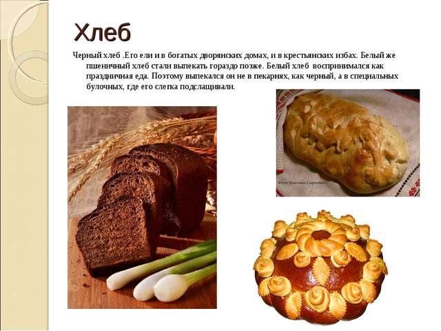 Хлеб Черный хлеб .Его ели и в богатых дворянских домах, и в крестьянских изба...