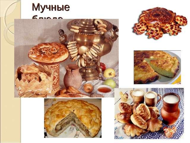 Мучные блюда