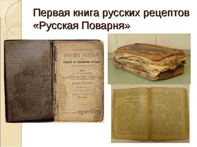 Первая книга русских рецептов «Русская Поварня»