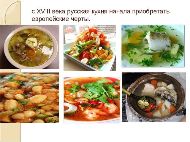 с XVIII века русская кухня начала приобретать европейские черты.