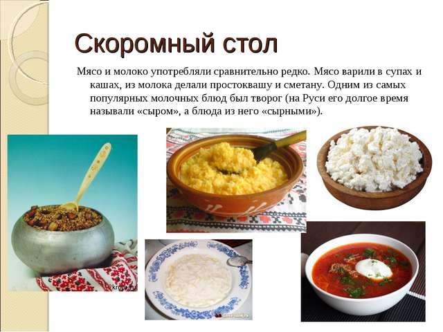 Скоромный стол Мясо и молоко употребляли сравнительно редко. Мясо варили в су...