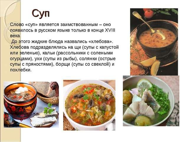 Суп Слово «суп» является заимствованным – оно появилось в русском языке тольк...