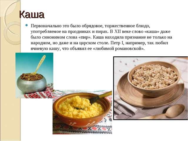Каша Первоначально это было обрядовое, торжественное блюдо, употребляемое на...