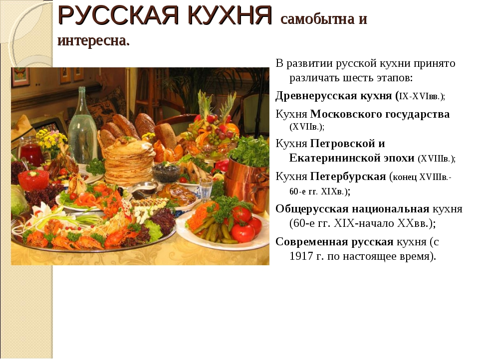 РУССКАЯ КУХНЯ самобытна и интересна. В развитии русской кухни принято различа...