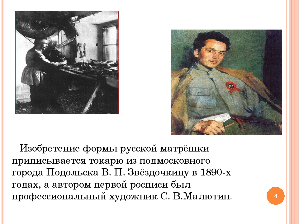Изобретение формы русской матрёшки приписывается токарю из подмосковного...