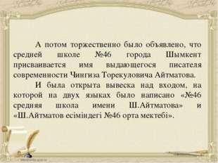 А потом торжественно было объявлено, что средней школе №46 города Шымкент пр