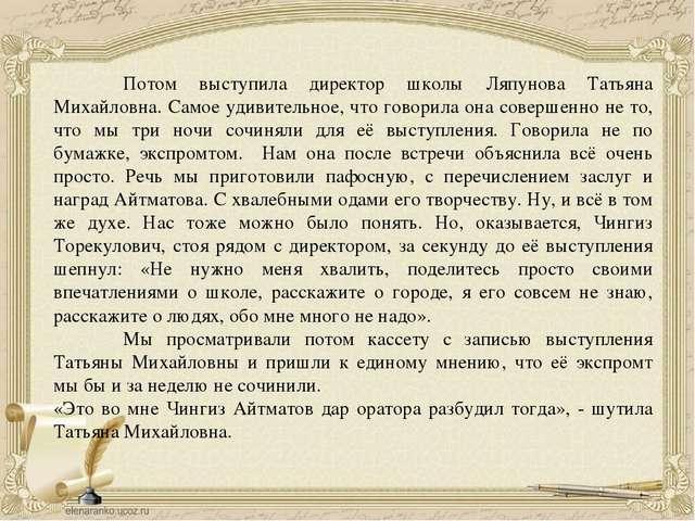Потом выступила директор школы Ляпунова Татьяна Михайловна. Самое удивительн...